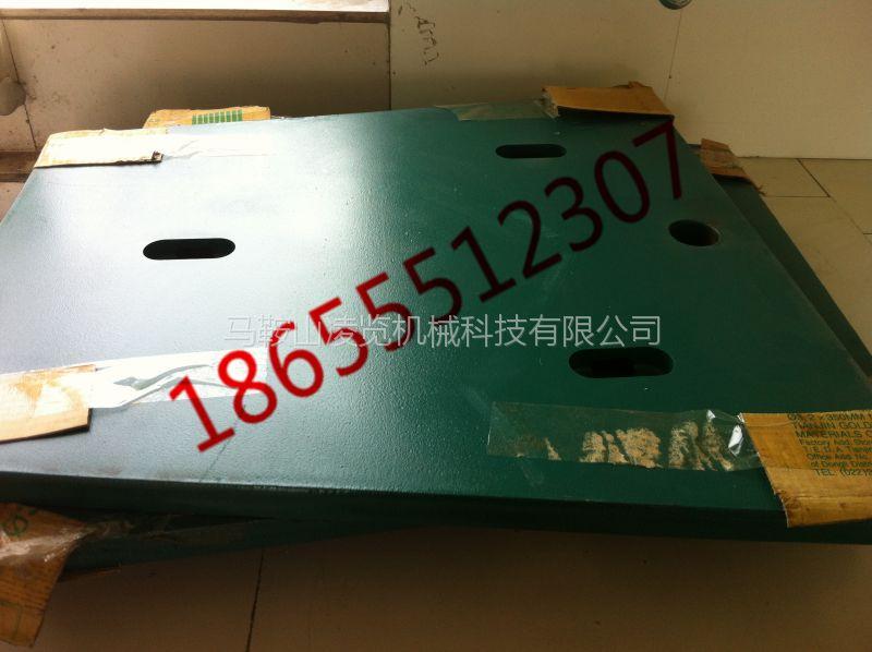 美卓(metso)C125颚式破碎机边护板