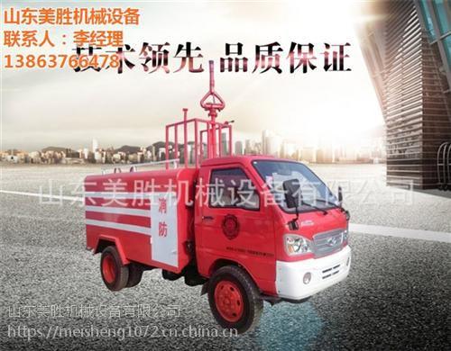 北京消防车厂家、北京消防车、美胜机械(在线咨询)