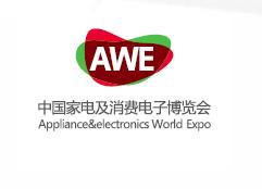 2019AWE上海家电展中国家电及消费电子博览会