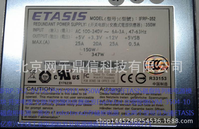 IFRP-352磁盘阵列柜电源模块