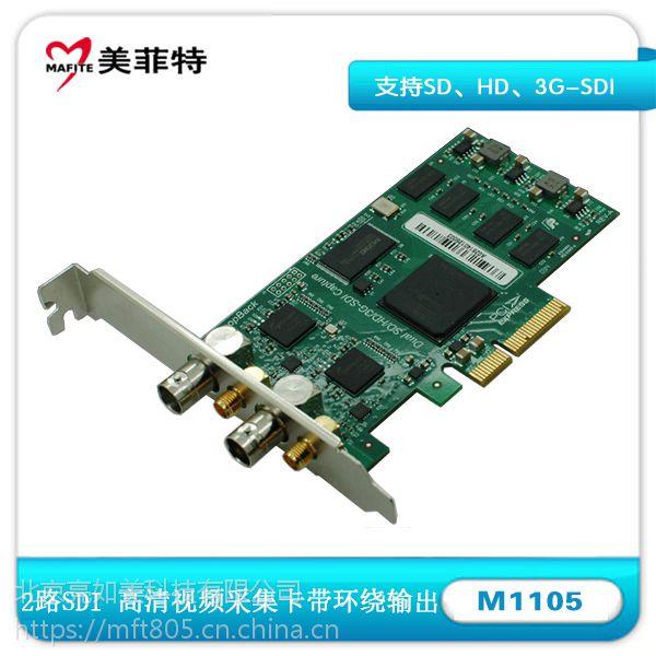 美菲特M1105 PCIE 2路1080P高清SDI音视频采集卡