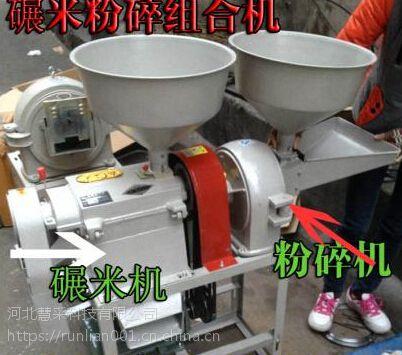 从化家用二组合碾米机糙米机稻谷脱壳机小型家用碾米机粉碎机稻谷脱壳机80-21型碾米粉碎组合机包邮正品