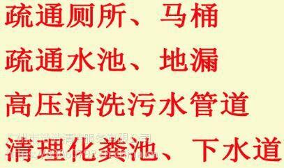 广州市越秀区大沙头疏通厕所13533592900服务全城