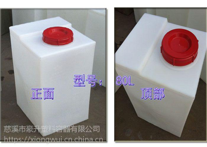 供应 塑料方桶30L40L50L80L120L200L方形化工桶