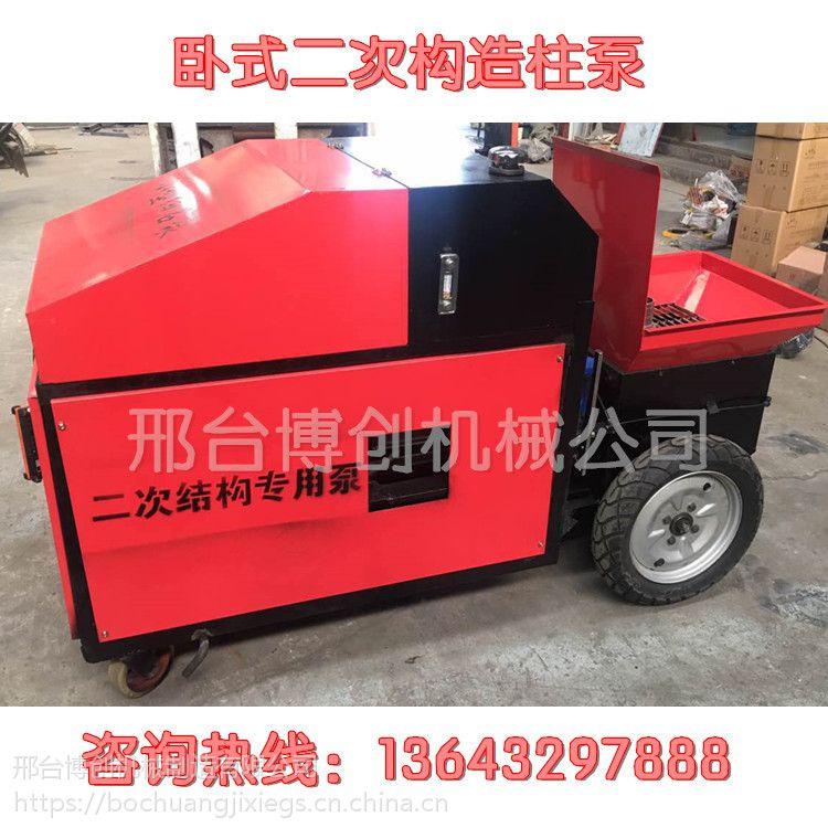 二次构造柱泵液压细石混凝土输送泵 小型施工专用浇筑泵设备