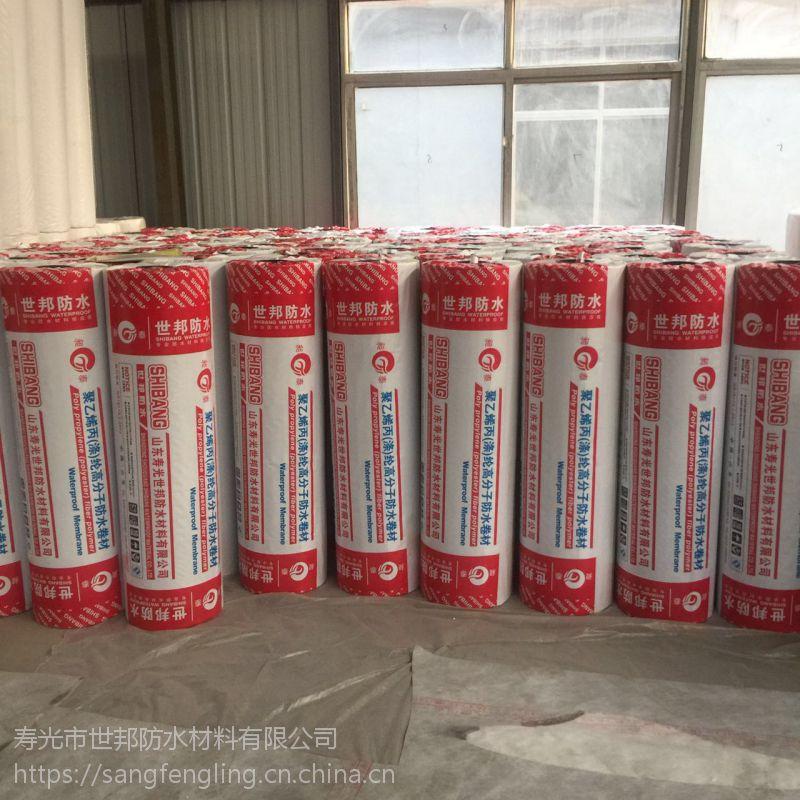 涤纶0.6mm高分子聚乙烯涤纶防水卷材