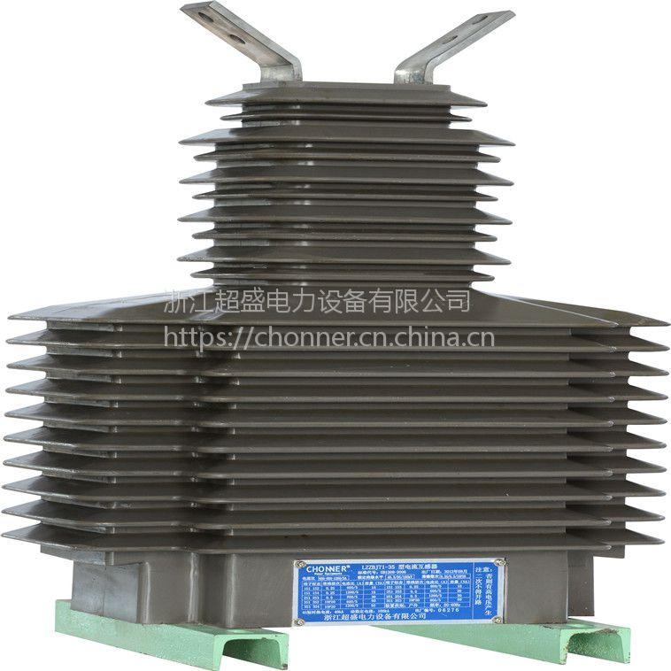 供应超盛生产LZZBJ71-35W支柱式全封闭浇注绝缘电流互感器35KV