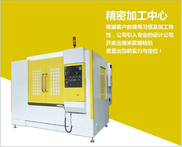 850数控精密加工中心机床 CNC快速线轨适用小型模具 德米CNC机床