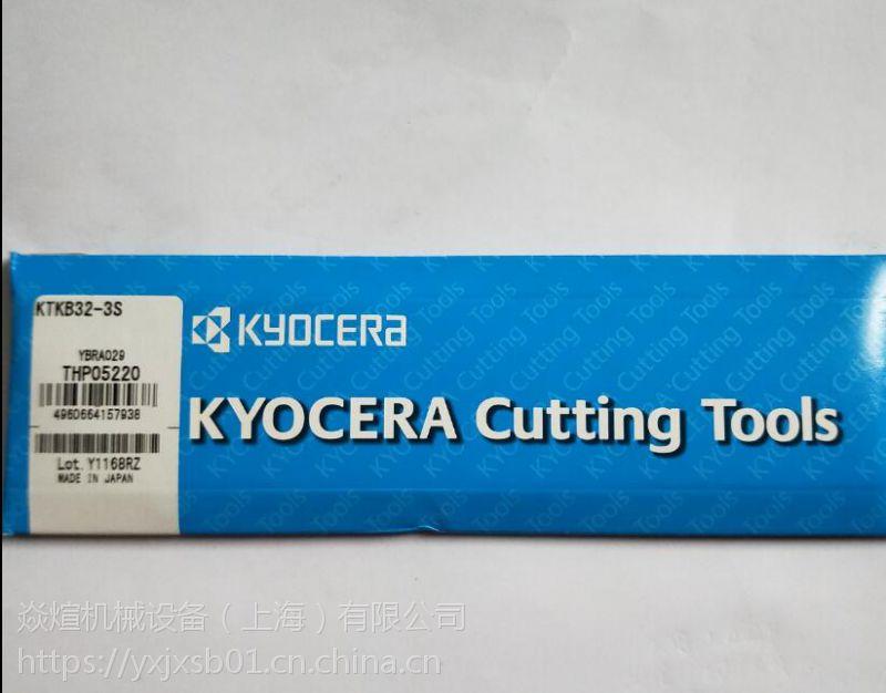 TNGA160404S01730MET KBN25M京瓷刀具 焱煊机械设备 高硬材料刀片 淬火钢