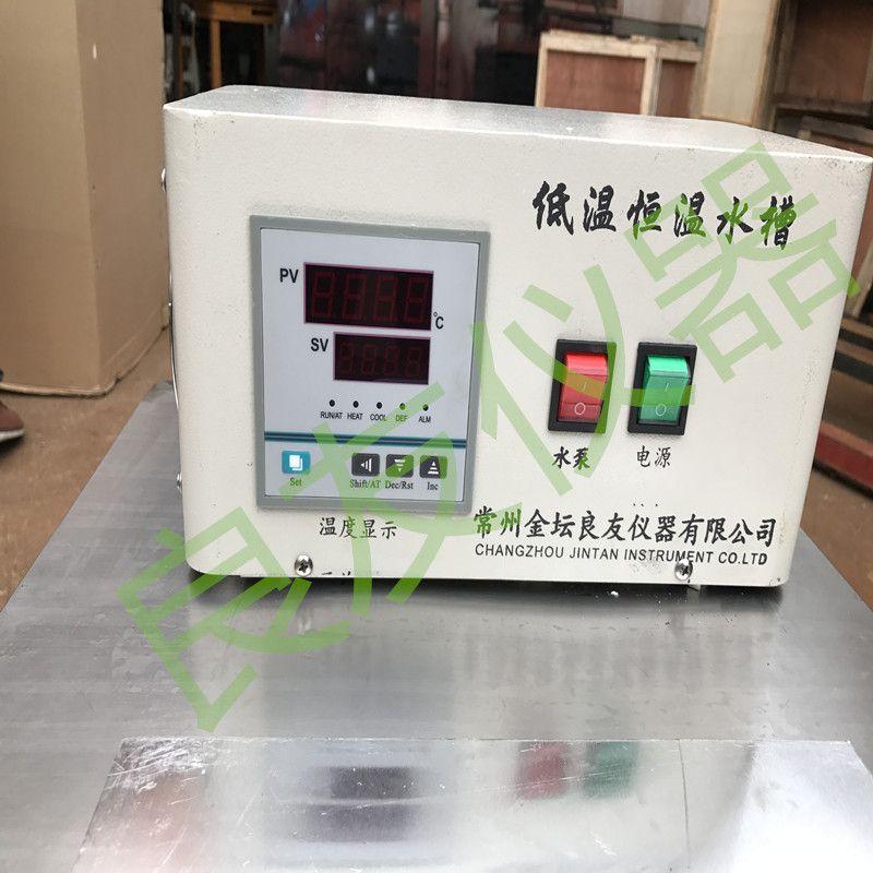供应金坛良友DC-1006低温恒温槽 全温水浴箱 低温循环水槽