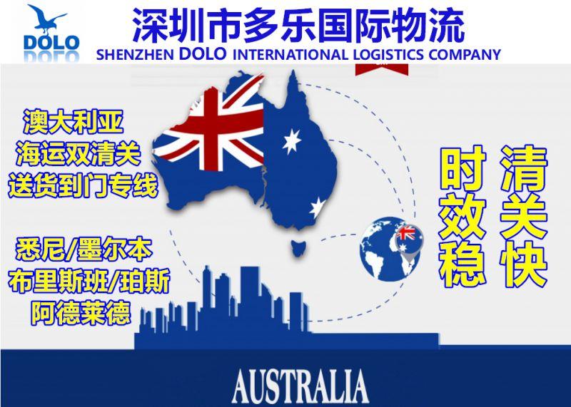 澳大利亚海运 澳大利亚海运双清 澳大利亚海运双清关送货到门专线