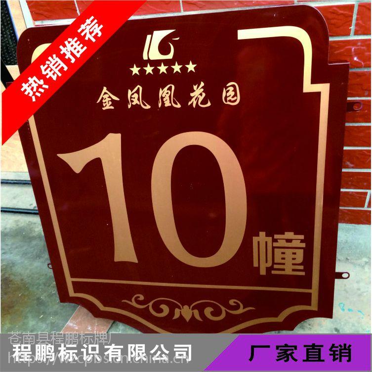 厂家定制直销 楼层牌 楼号牌 栋号牌 号码牌 指示牌 幢号牌
