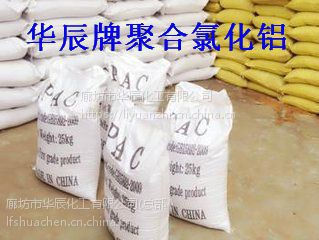 香河净水絮凝剂《聚合氯化铝》优质聚铝代理商家