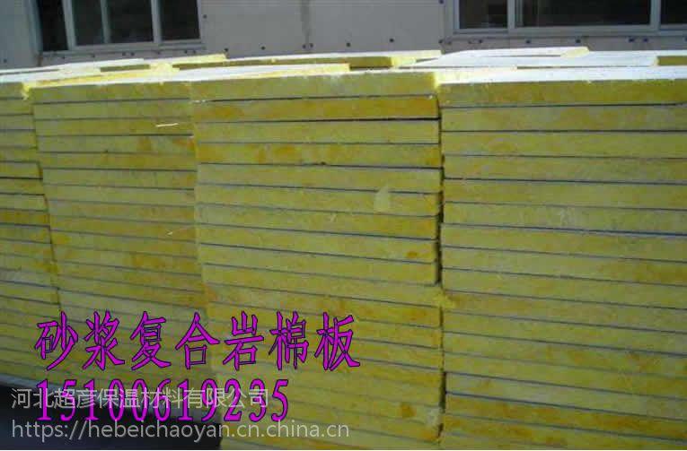 岩棉复合板-保温材料-砂浆抹面岩棉复合板厂家