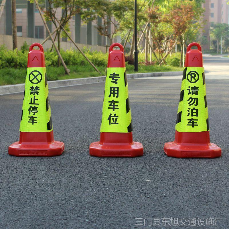 厂家直销塑料路锥 交通路障设施 交通路锥定制批发 量大优惠