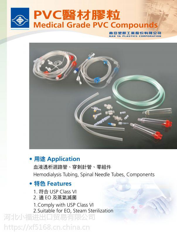 供应南亚PVC 透明 MTA000G 医疗级注塑级