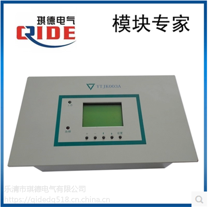 供应原装YTJK003A电力智能监控系统监控模块价格