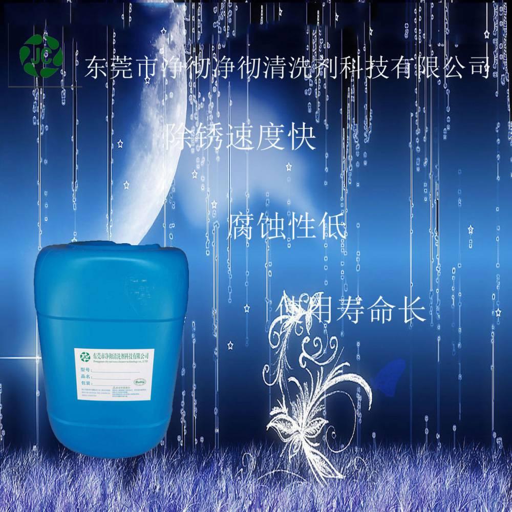 弱酸性金属除锈剂怎么卖 广东哪家的除锈剂效果好 净彻