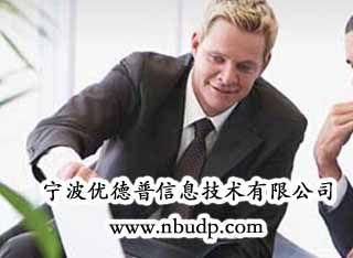 宁波erp软件公司 浙江erp系统供应商 宁波优德普