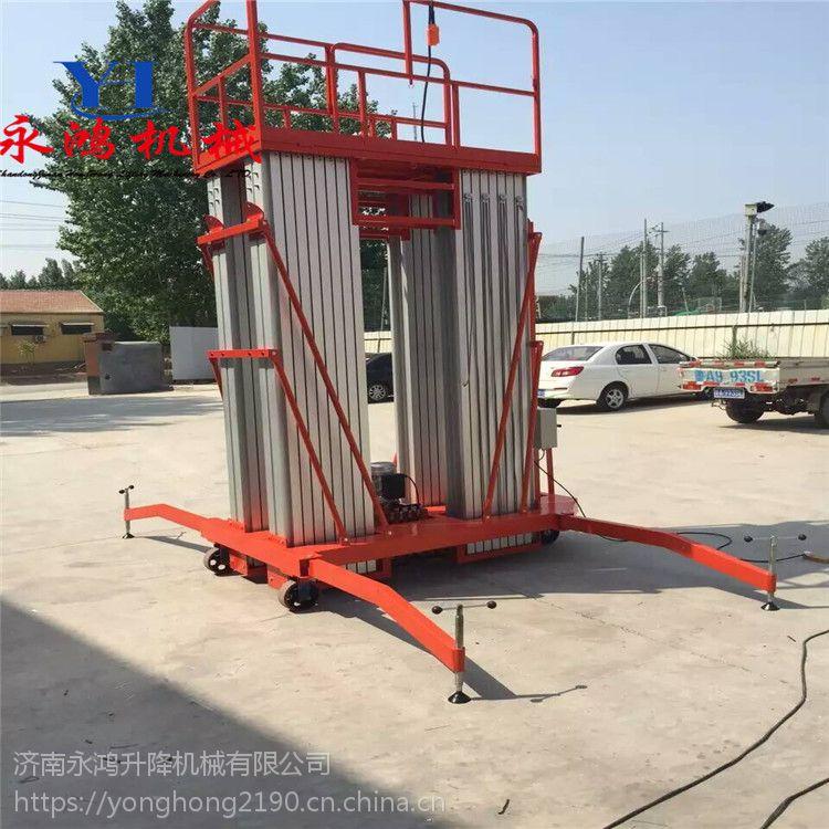 现货供应山东双柱8米铝合金升降机 永鸿移动式升降台
