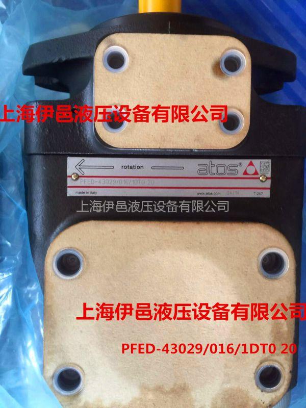 阿托斯双联叶片泵PFED-54110/056/1DTO