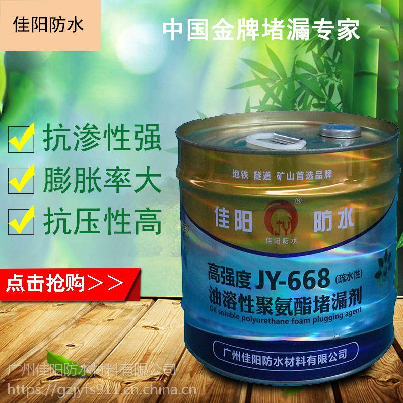 广州佳阳聚氨酯注浆液灌浆堵漏材料中国驰名防水品牌