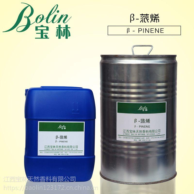 厂家直销 单体香料 β-蒎烯 18172-67-3/127-91-3 日用香精