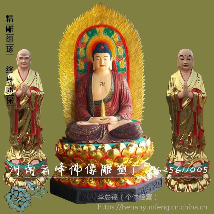 河南云峰佛像雕塑厂 华严三圣神像订做