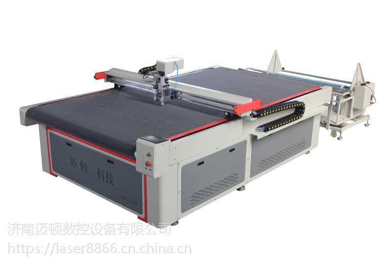 供应迈创激光MC-1625 圆刀裁剪机 沙发裁剪机一键改尺 圆刀裁布机沙发
