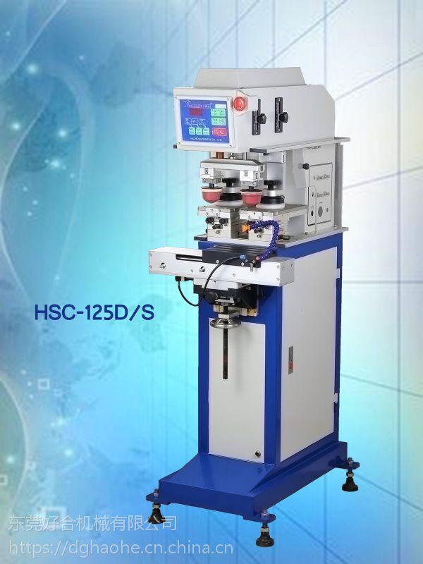 供应HSC-125D/S气动双色油盅穿梭移印机
