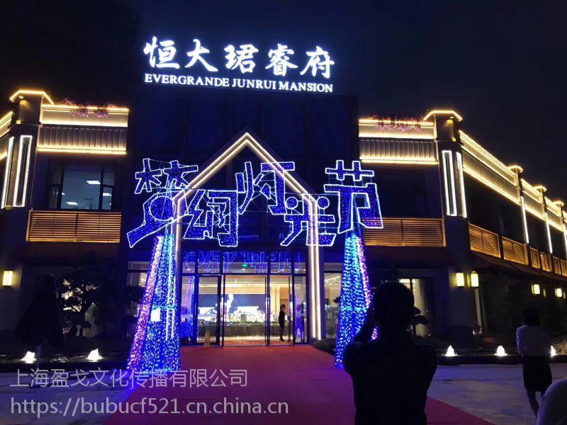 上海盈戈文化传播有限公司灯光秀