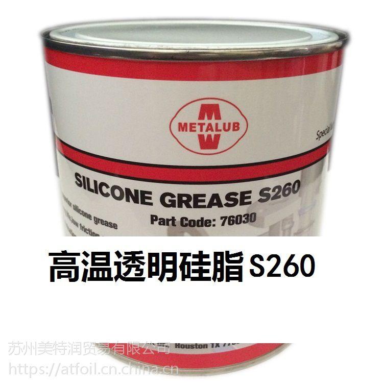 美特润METALUB高温硅脂 S260 SILICONE GREASE S260