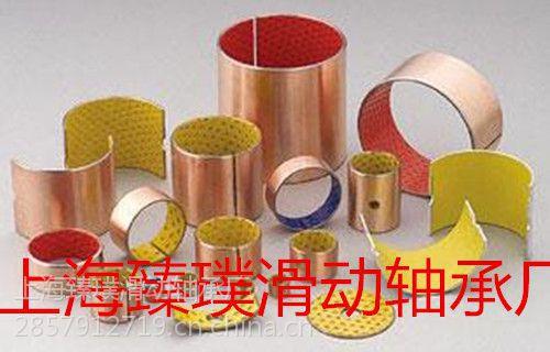 上海臻璞滑动轴承厂专业生产SF-2X边界自润滑组合件