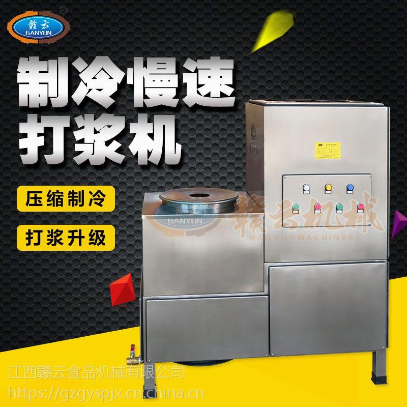 赣云36型制冷慢速打浆机做潮汕牛肉丸机器做鱼猪肉丸鱼圆机器商用