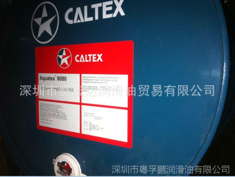加德士安快达 (Aquatex )  9080 、9580 全合成水溶性 水基加工液