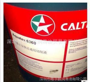加德士安快达AQUATEX 6360 生物稳定、通用切削液 切削液浓缩液