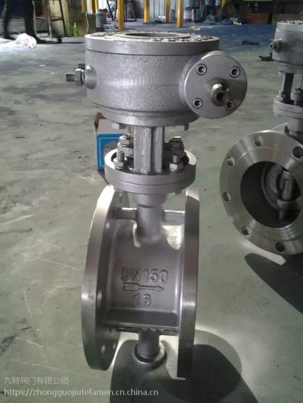 供应九特三偏心蝶阀 D343H-16C 不锈钢硬密封蝶阀