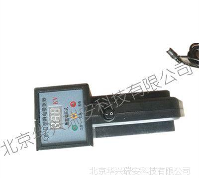 LJF-II电压可调式静电吸附器