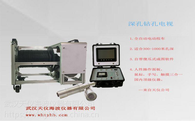 供应深孔孔内成图仪,智能钻孔电视,浑水钻孔电视厂家直销