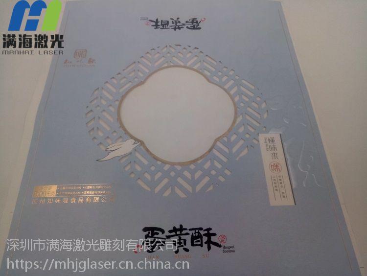 深圳龙岗纸制品食品小吃外包装激光雕花加工 纸制包装盒子激光切割加工厂家-满海激光