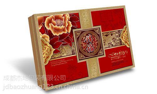 【定做中秋月饼包装盒到成都杰地纸箱包装印刷