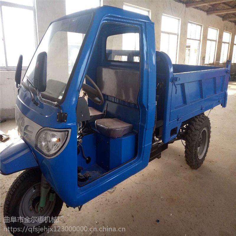 4速柴油自卸三轮车 专业正品运输自卸三马子金尔惠 少花钱的农用三轮车报价