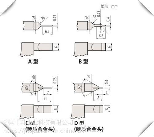 mituyo三丰薄片千分尺 422-232-30