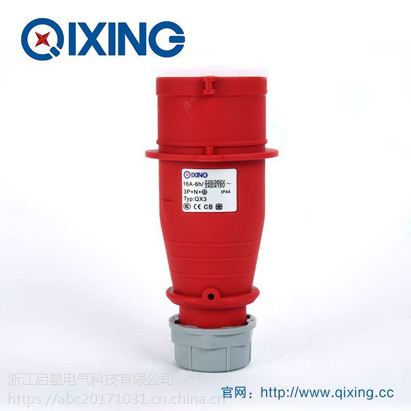 QIXING启星QX3 5芯 16A IP44 高端型工业插头 3C认证