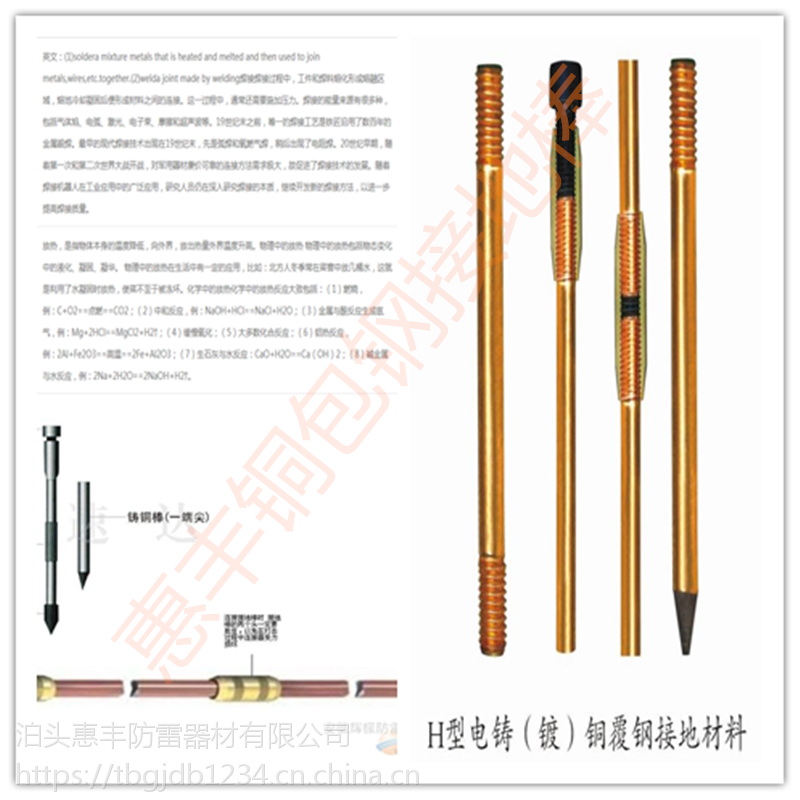 湖南惠丰铜包钢接地bang 用途 铜覆钢接地棒用在什么地方