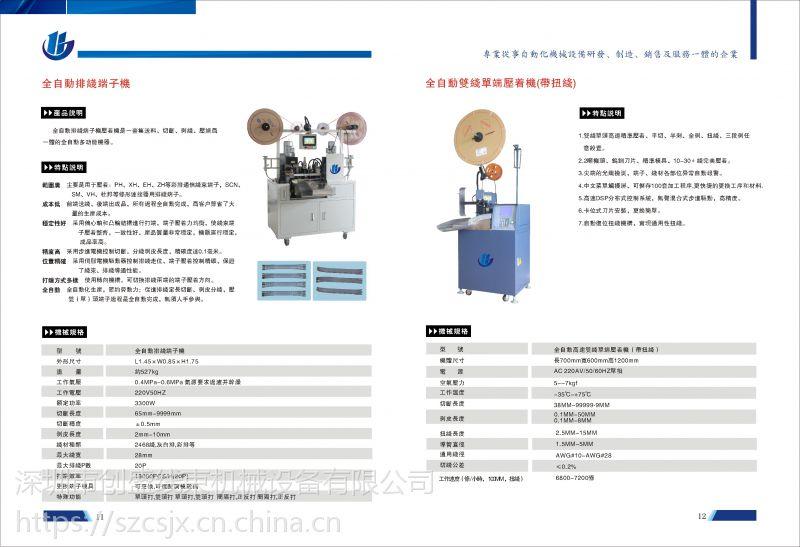 深圳CS-A01全自动双头端子机的详细介绍