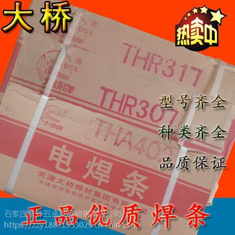 大桥THJ757RH超低氢高韧性高强钢焊条E7515-G焊条E11015-G