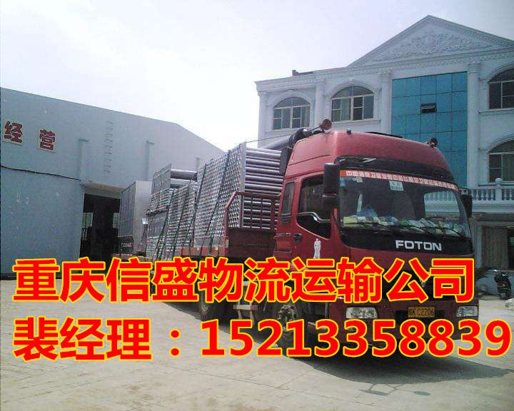 供应重庆到滨州返空大货车直达~%