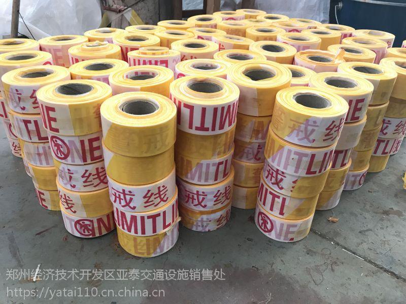 桂林景区警戒线供应13938495718警示带价格
