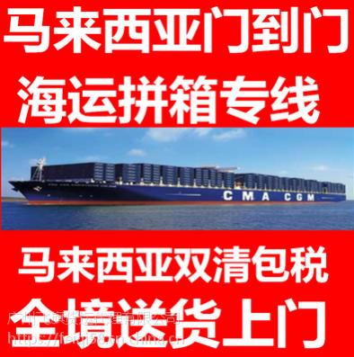 针对出口易所有仓库头程海运散货到马来西亚